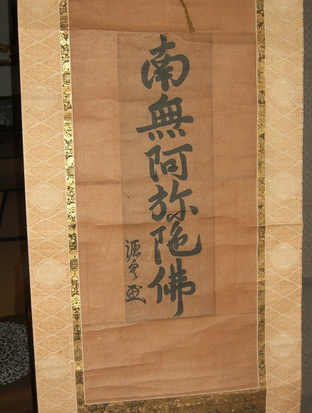 源空 六字