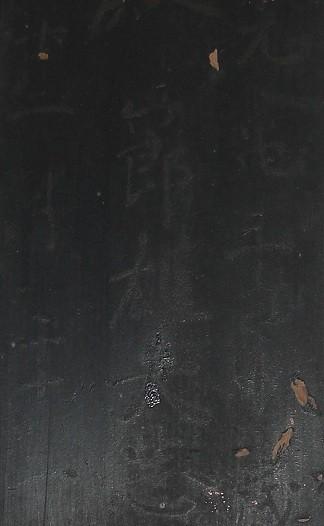 位牌銘 成瀬藤蔵正義 元亀三 十二月二十二日
