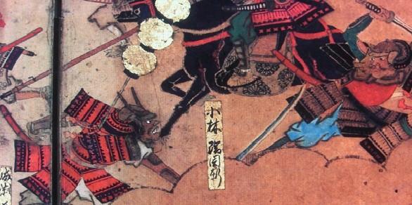 成瀬藤蔵正義 姉川合戦屏風―福井県立図書館