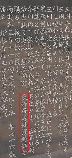 匂坂城跡石碑