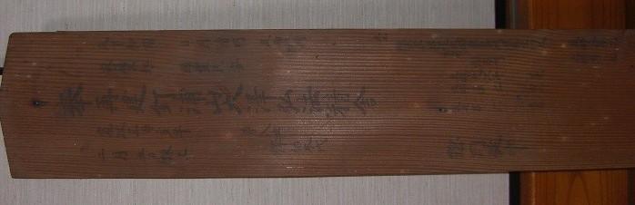 本堂建立の木札