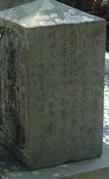 当山累代墓碑銘