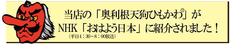 NHKおはよう日本奥利根天狗ひもかわ