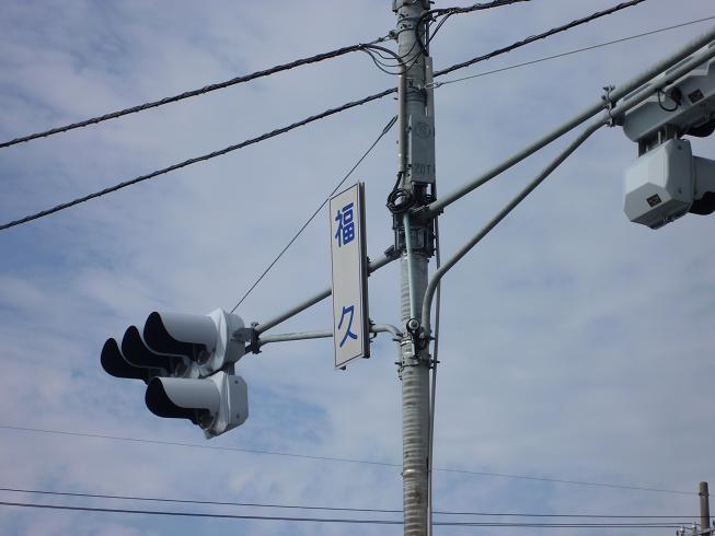 金沢方面からの起こし方は この福久交差点の信号を右折 目印はやきとり秋吉