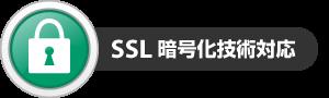 SSL暗号化セキュリティ技術対応