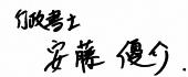 行政書士 安藤 優介