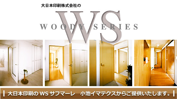 WSサフマーレ画像