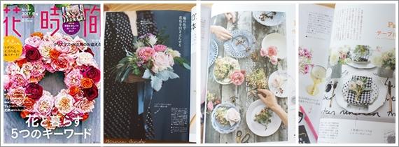 雑誌「花時間」冬・hiver号の「花のフォトスタイリング基本レッスン」p.55~57にて、計8ページのフラワーアレンジを担当しました。