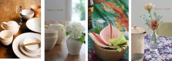 日本文芸社 毎日のうつわ(著:遠藤文香) 食卓に合わせた小さな花あしらいを20点掲載
