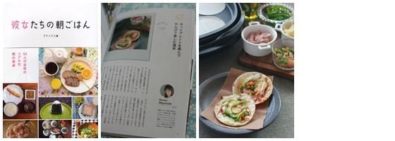 彼女たちの朝ごはん 2012年3月(日本文芸社) p.38 朝ごはん取材、写真掲載
