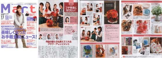 光文社 MART 2009年11月号 p.143~p.145 「プチ先生になりたい!」