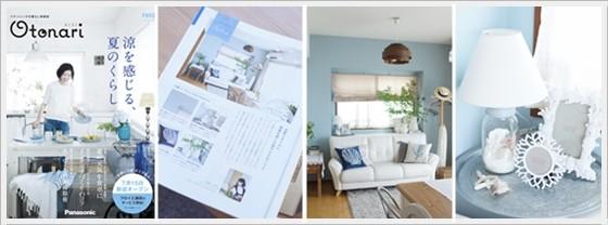 パナソニック住まいと暮らしの情報誌『Otonari』夏号、「居心地のいいリビングを作る、インテリアづくりのコツ」取材・掲載して頂きました。