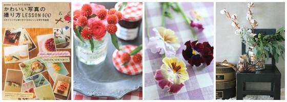 かわいい写真の撮り方LESSON100(宝島社) p.36~43 可愛い花の撮り方/指導・8点のフラワースタイリングを担当