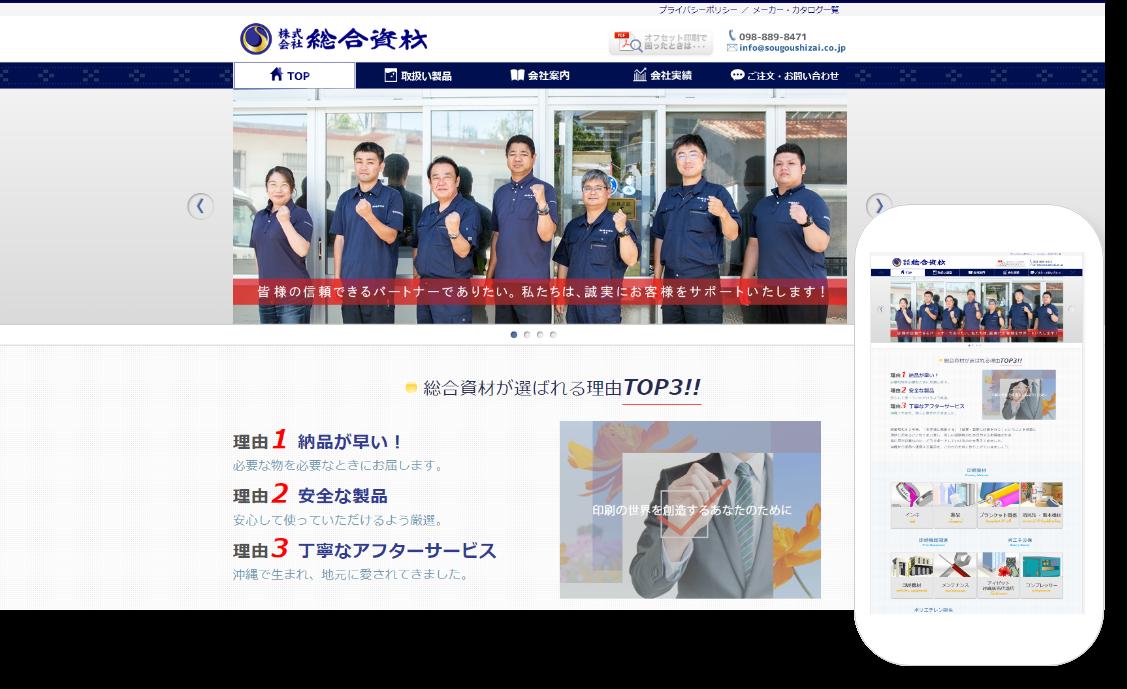 株式会社総合資材サイトtop