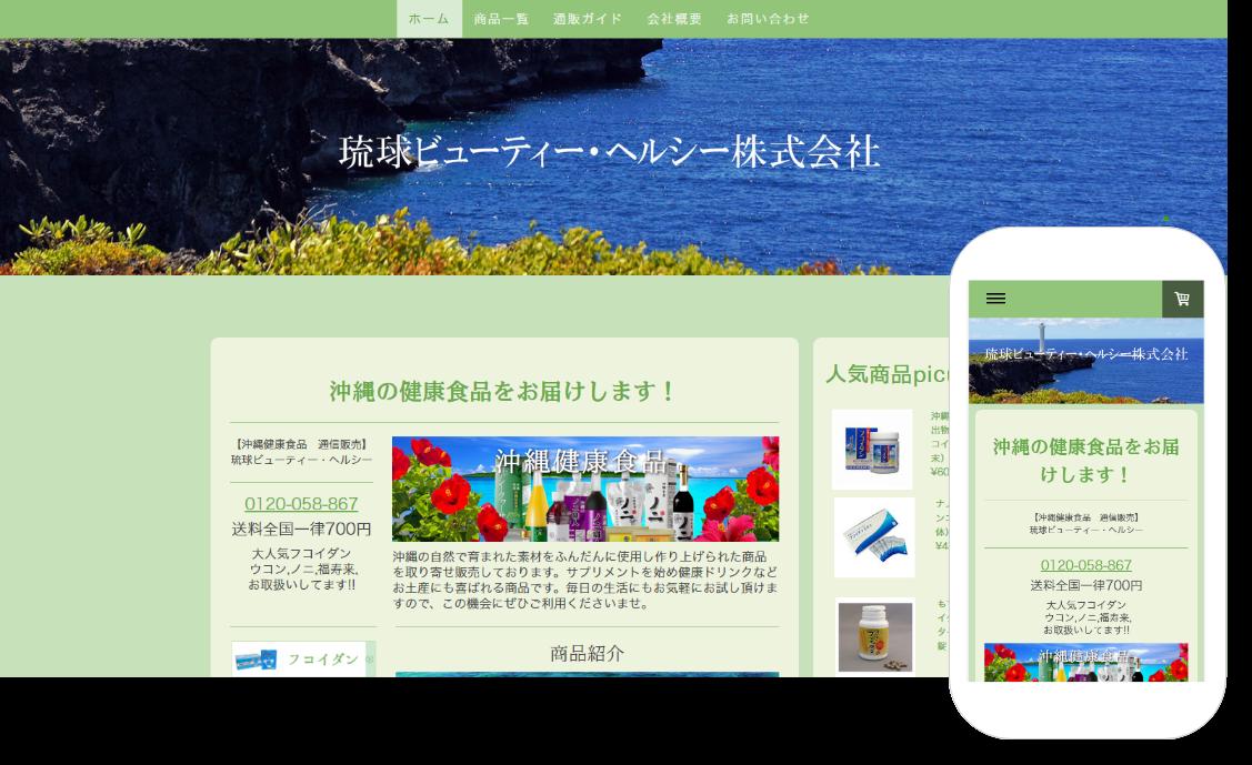 琉球ビューティー・ヘルシー株式会社サイトtop