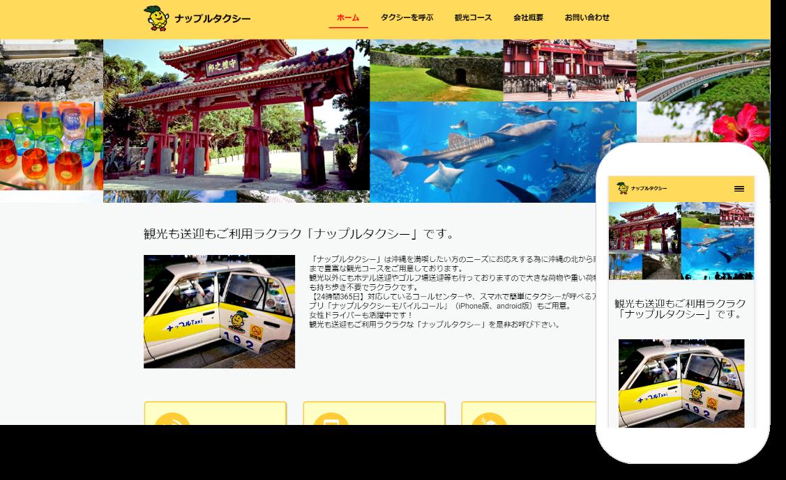 株式会社ナップルタクシーサイトtop