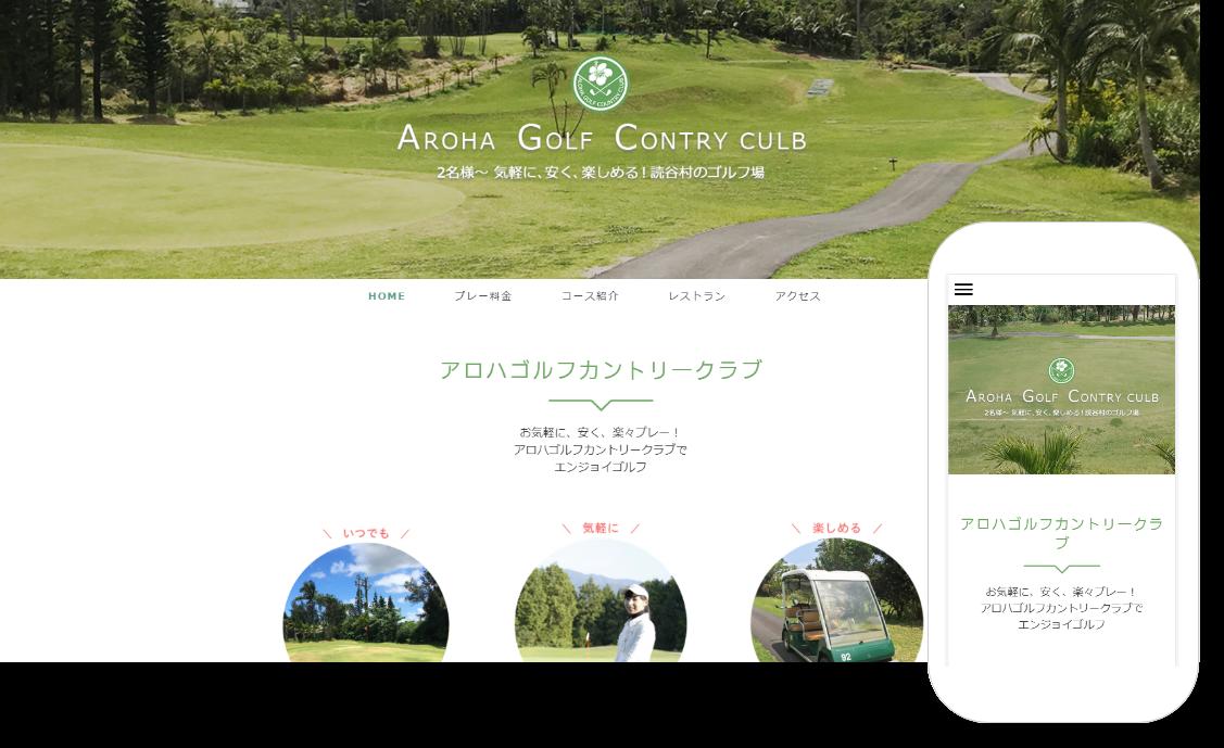 アロハゴルフカントリークラブサイトtop