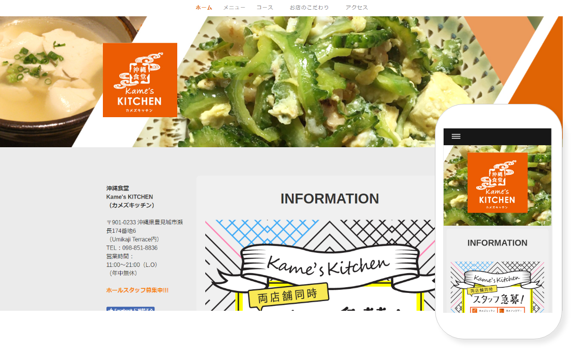 沖縄食堂Kame's KITCHENサイトtop
