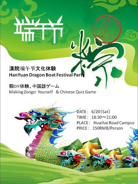 中国文化交流 端午 粽