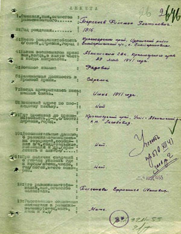 Анкета Берсенёва Ф.П.