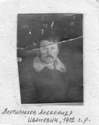 Фото из дела о расстреле выслано ФСБ  г. Красноярска февраль 1930 года Вертипрахов Александр Иванович