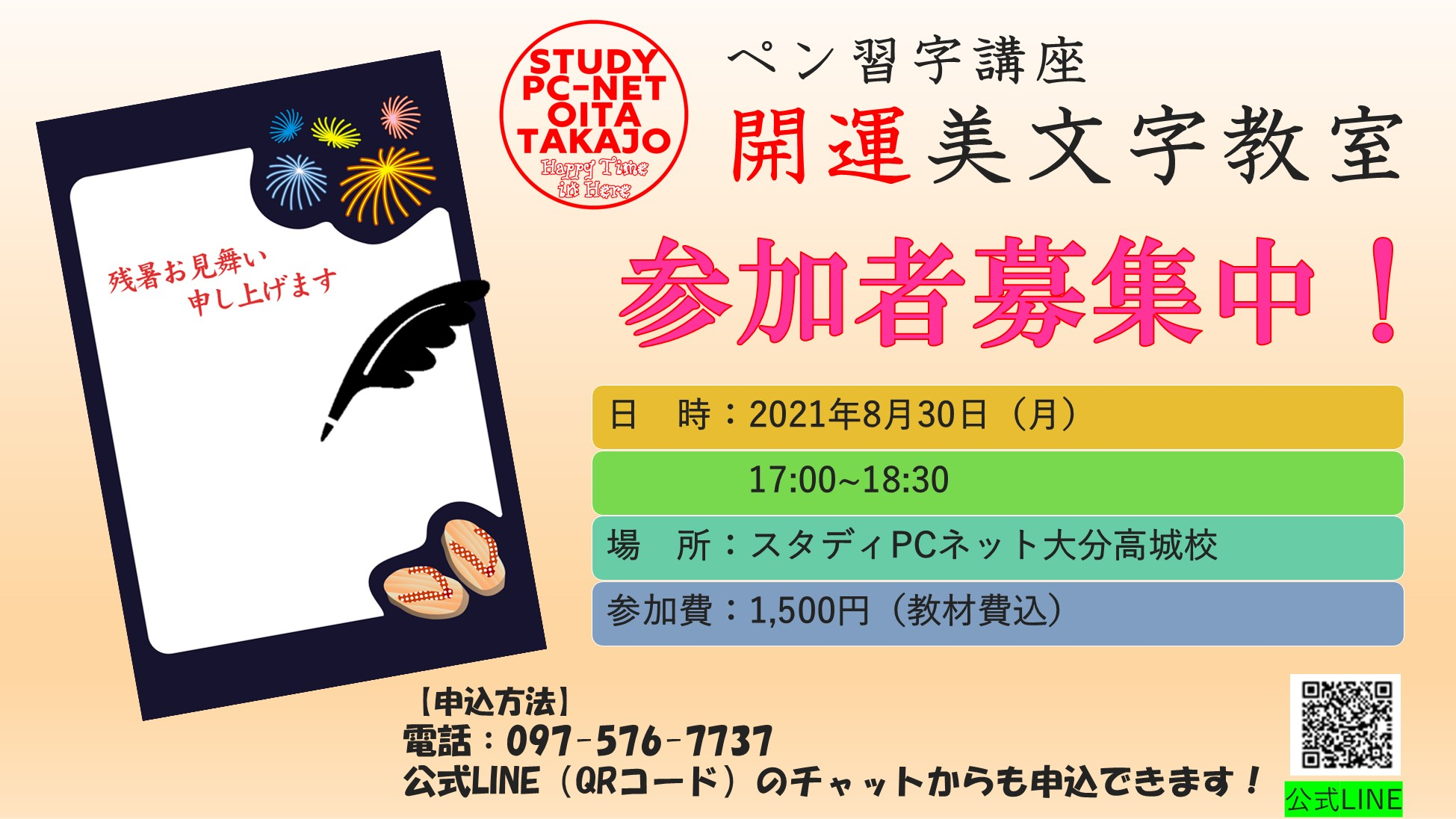 ペン習字教室「開運美文字教室 8月」の開催要項