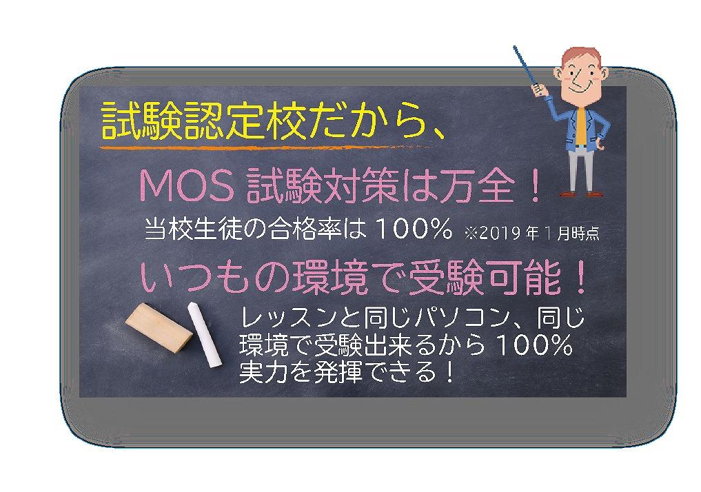 試験認定校だから、「MOS試験対策は万全!」「いつもの環境で受験可能!」