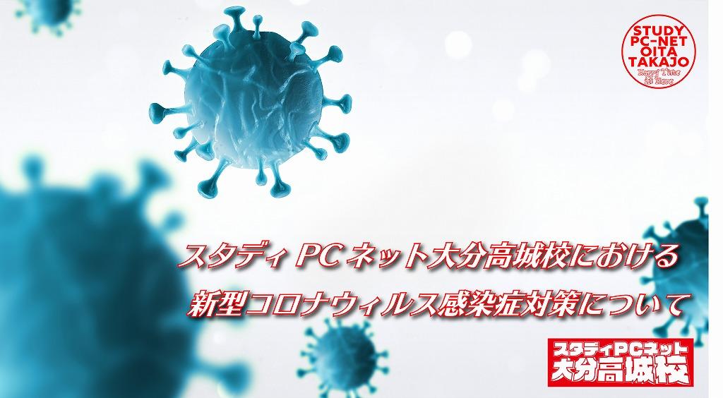 スタディPCネット大分高城校における新型コロナウィルス感染症対策について