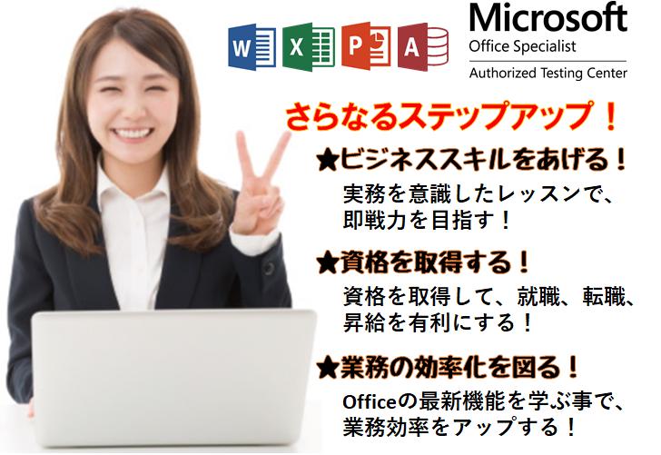 MOS(Microsoft Office Specialist/マイクロソフトオフィススペシャリスト)