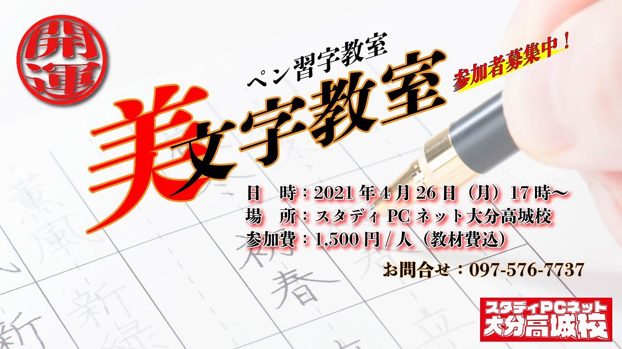 今月のペン習字教室は26日の月曜日17時から