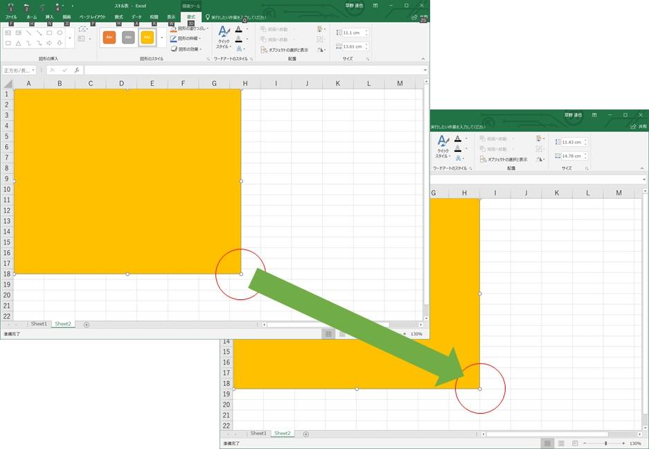 【Alt】キーを押しながらサイズ変更や移動を行う事で、図の端が枠線にピッタリと合う