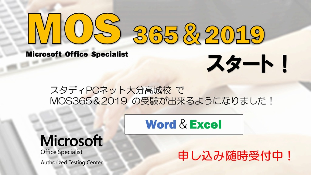 就職・進学するならパソコン利用者の世界標準資格MOSを取得しよう!
