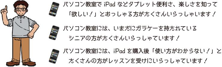 iPadをの潜在顧客は、シニアや使い方が分からない人たちなど、まだまだたくさんいます!