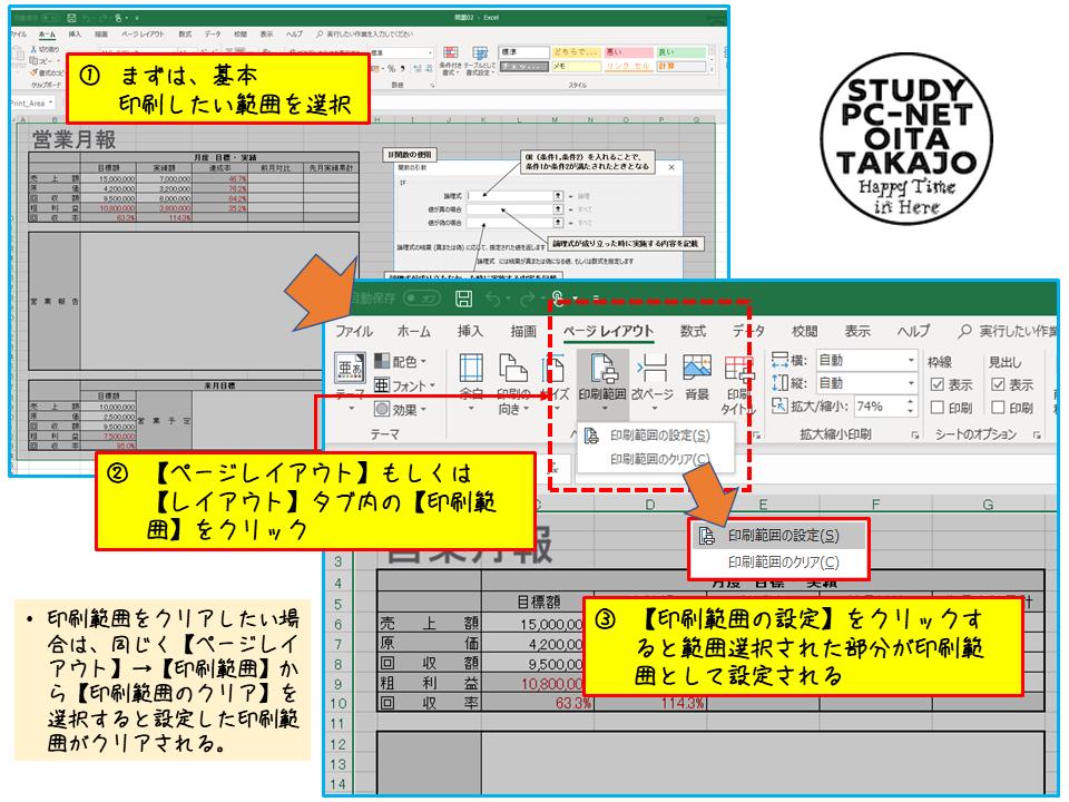 パソコン教室スタディPCネット大分高城校のエクセルワンポイント講座|印刷範囲を設定するスライド1