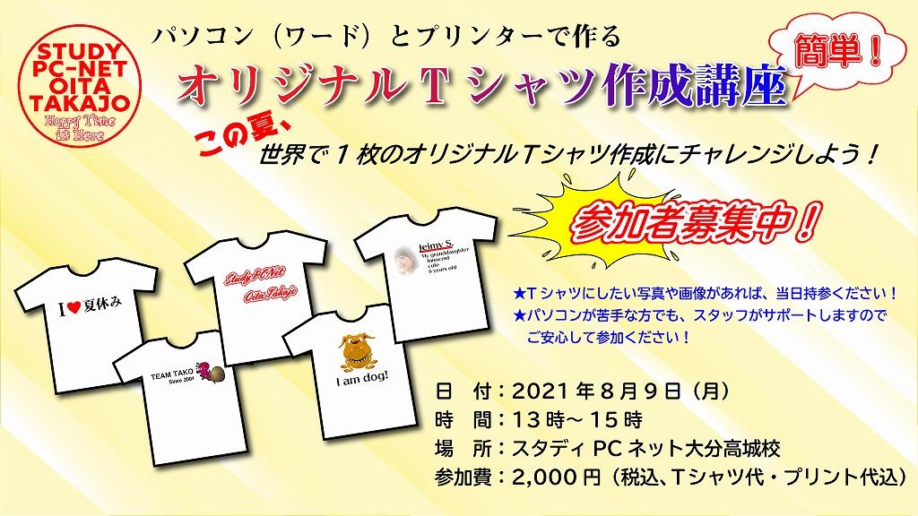 【イベント案内】パソコンで作るオリジナルTシャツ作成講座