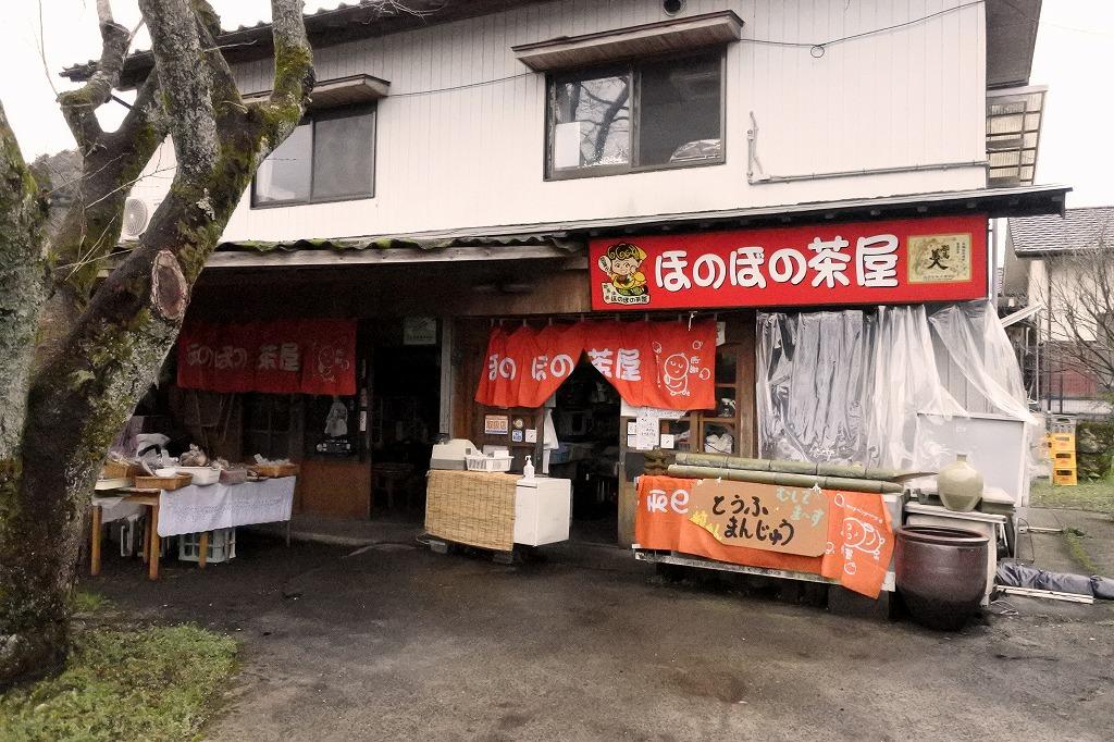 耶馬渓のほのぼの茶屋さんへ行ってきました