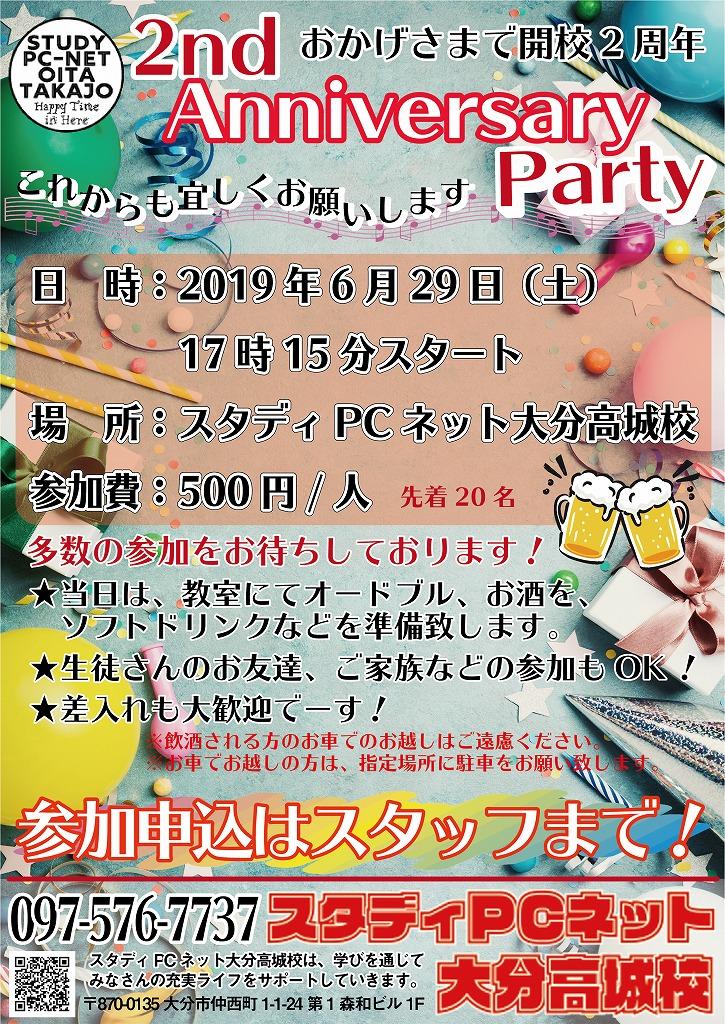 スタディPCネット大分高城校2周年記念パーティ開催ポスター