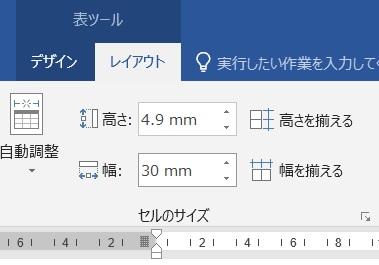 ワードワンポイント|【表ツール】→【レイアウト】を選択し、高さと幅を数値で指定する