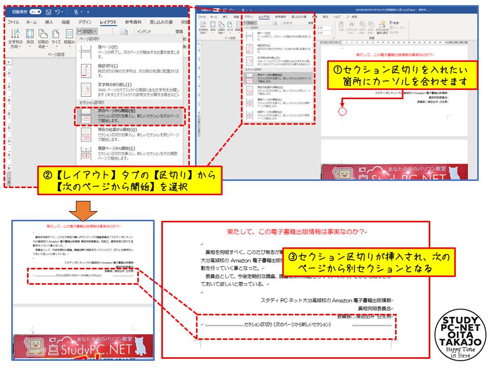 まずは、セクション区切りを挿入したい部分にカーソルを合わせます。  次に、【レイアウト】タブの【区切り】から【次のページから開始】を選択すると、選択した位置にセクション区切りが挿入され、次のページから別セクションとなります。