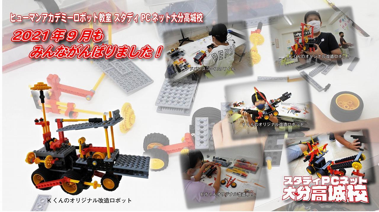 9月のロボット教室はオリジナル改造ロボが多数誕生