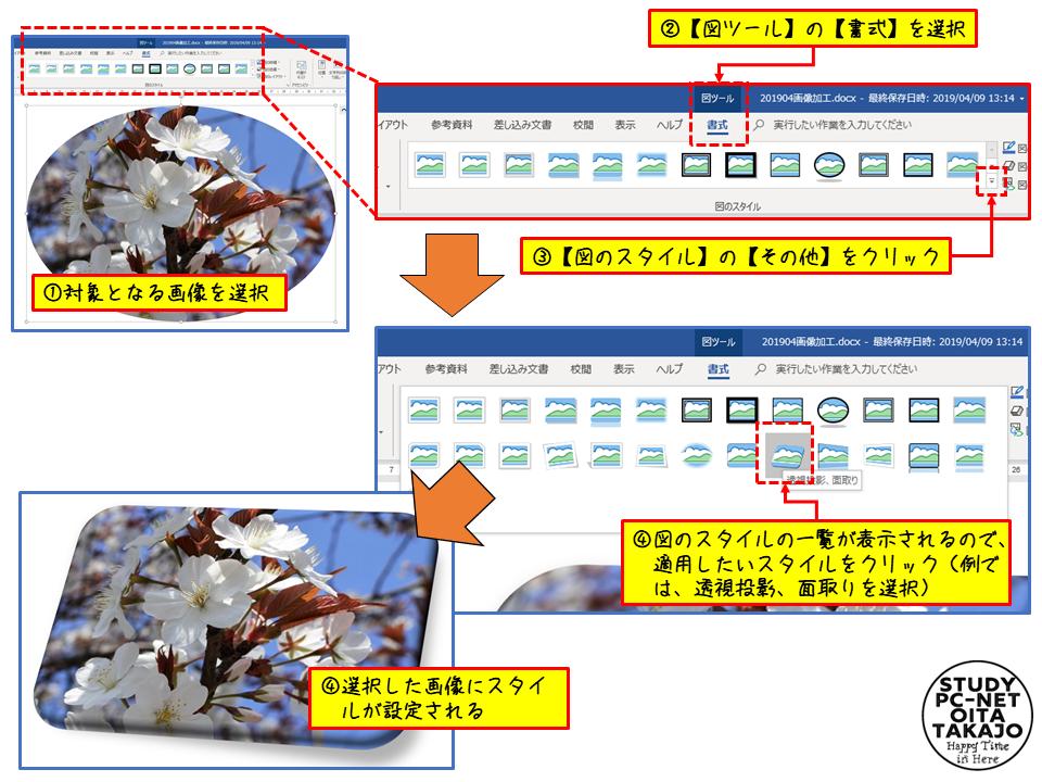 まずは、対象となる画像を選択し、表示された【図ツール】の【書式】を選択します。  次に、【図のスタイル】から【その他】を選択し、表示された図のスタイルの一覧から適用したいスタイルにマウスを合わせクリックします。