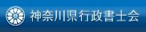 神奈川県行政書士会