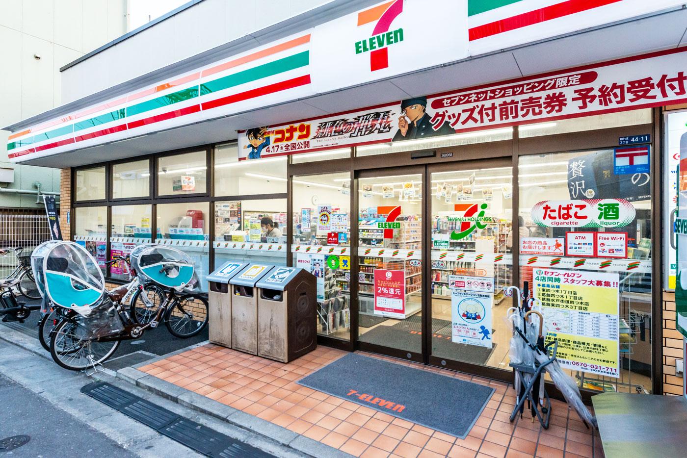 セブン・イレブン葛飾東四つ木3丁目店(250m)