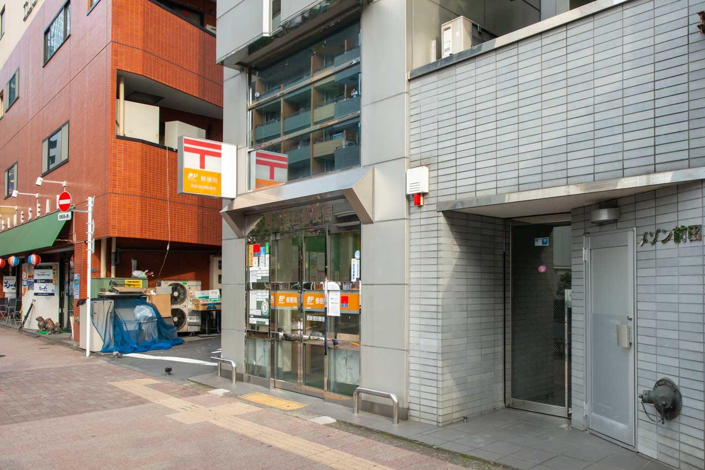 西新宿四郵便局 350m