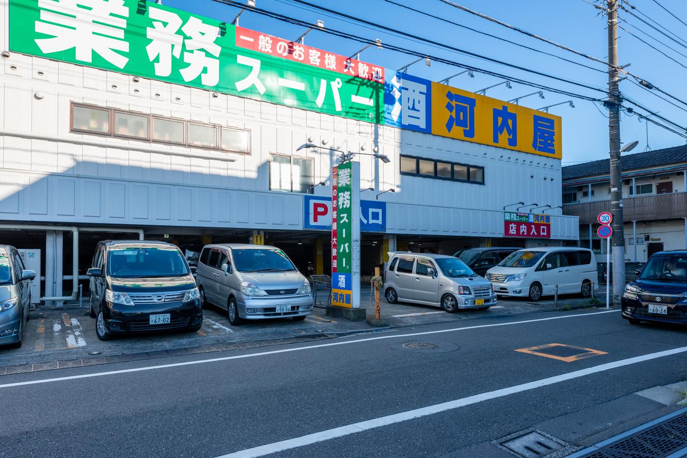 業務スーパー立石店 (300m)