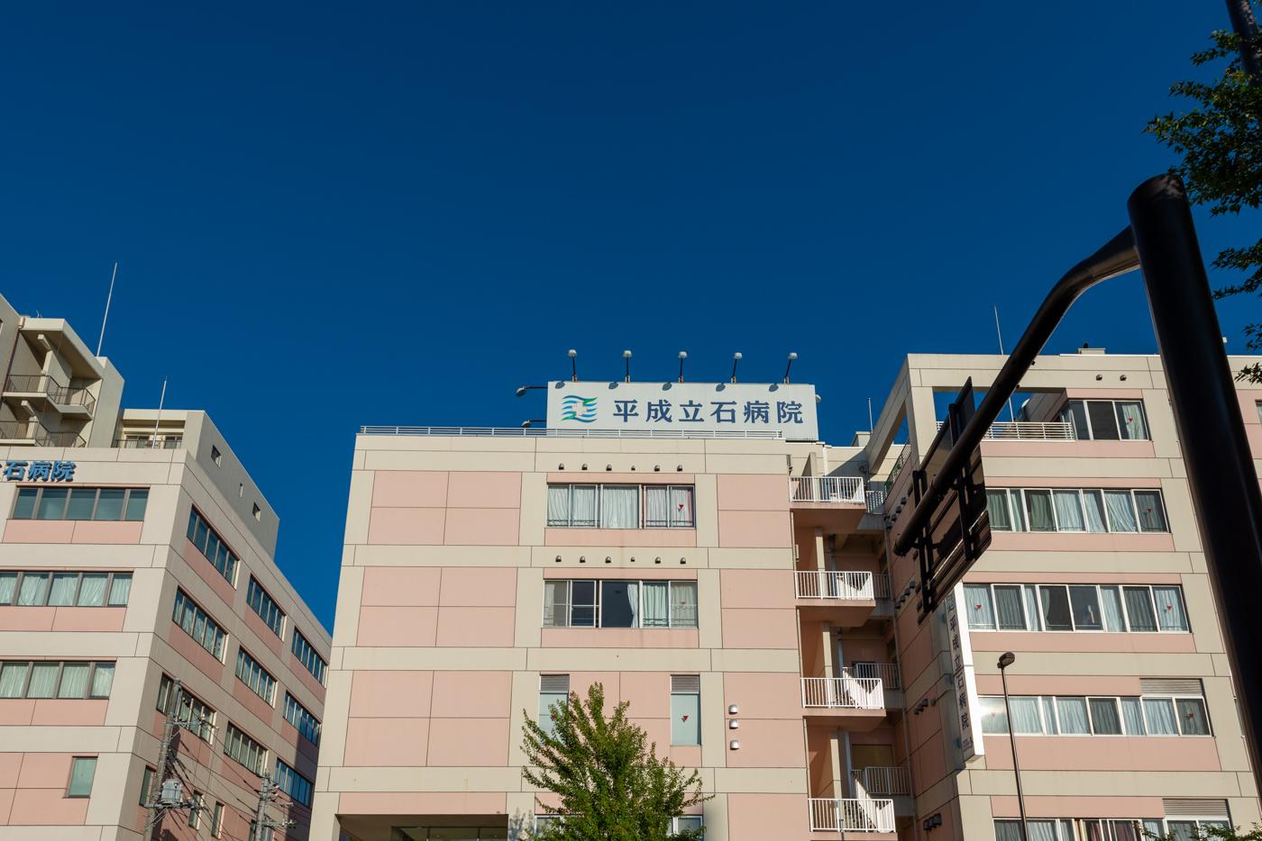 平成立石病院(300メートル)