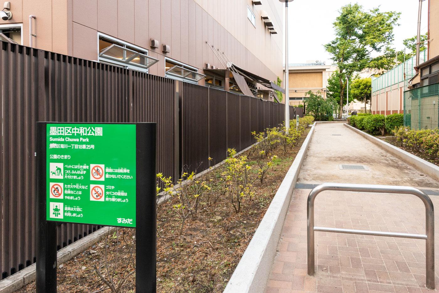 中和公園入口(ライフ側)(左側は保育園)