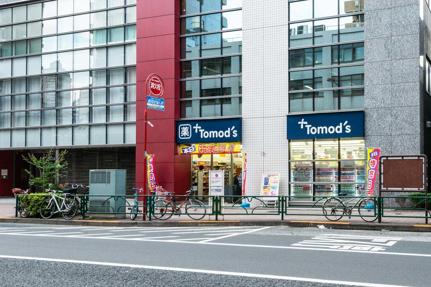トモズ西新宿五丁目店 260m