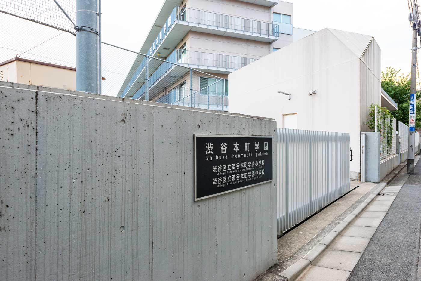 渋谷本町学園(小学校・中学校)450m