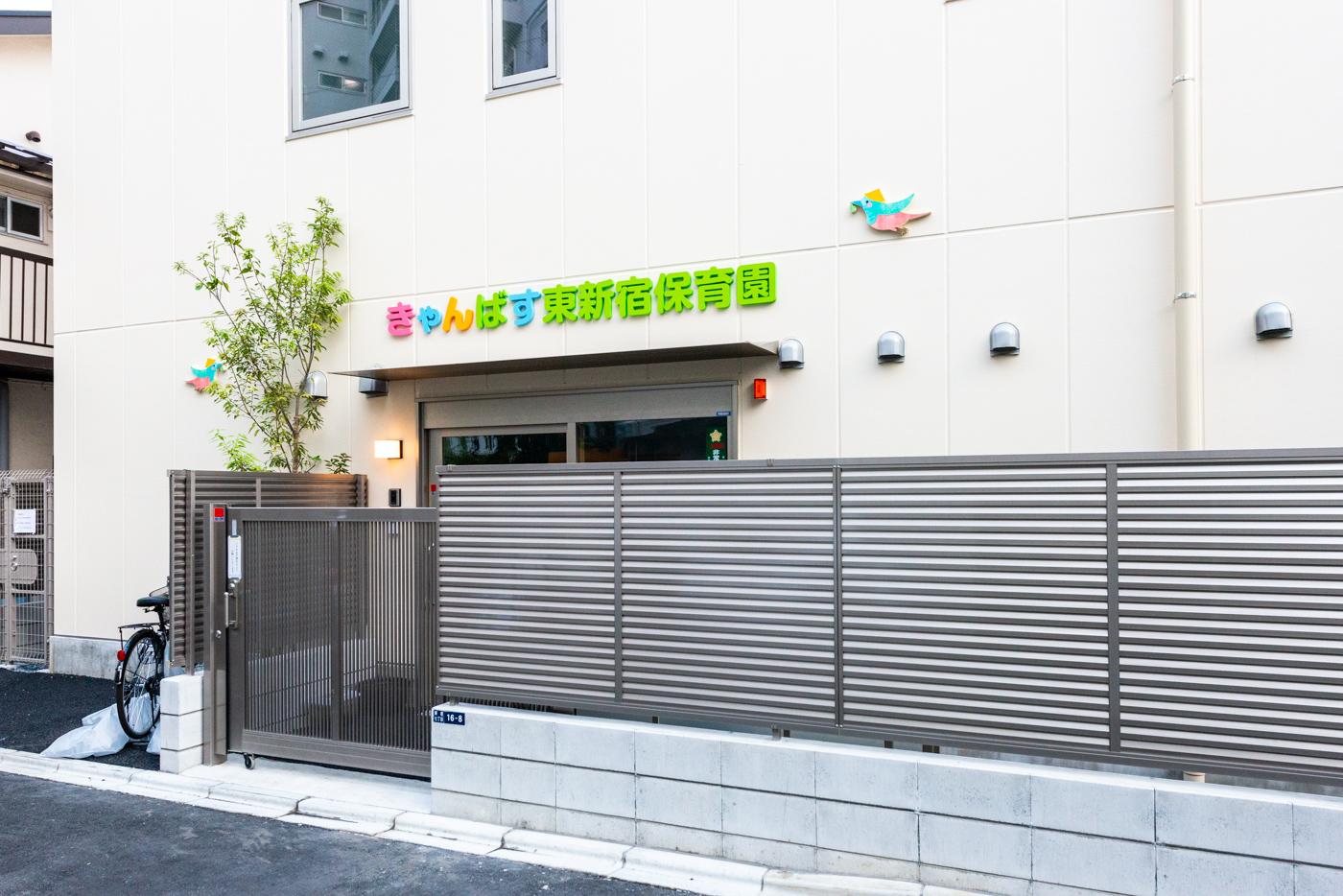 きゃんぱす東新宿保育園(2021年4月新設)(46m)